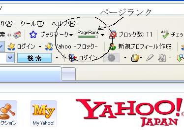 ヤフーのページランク.jpg